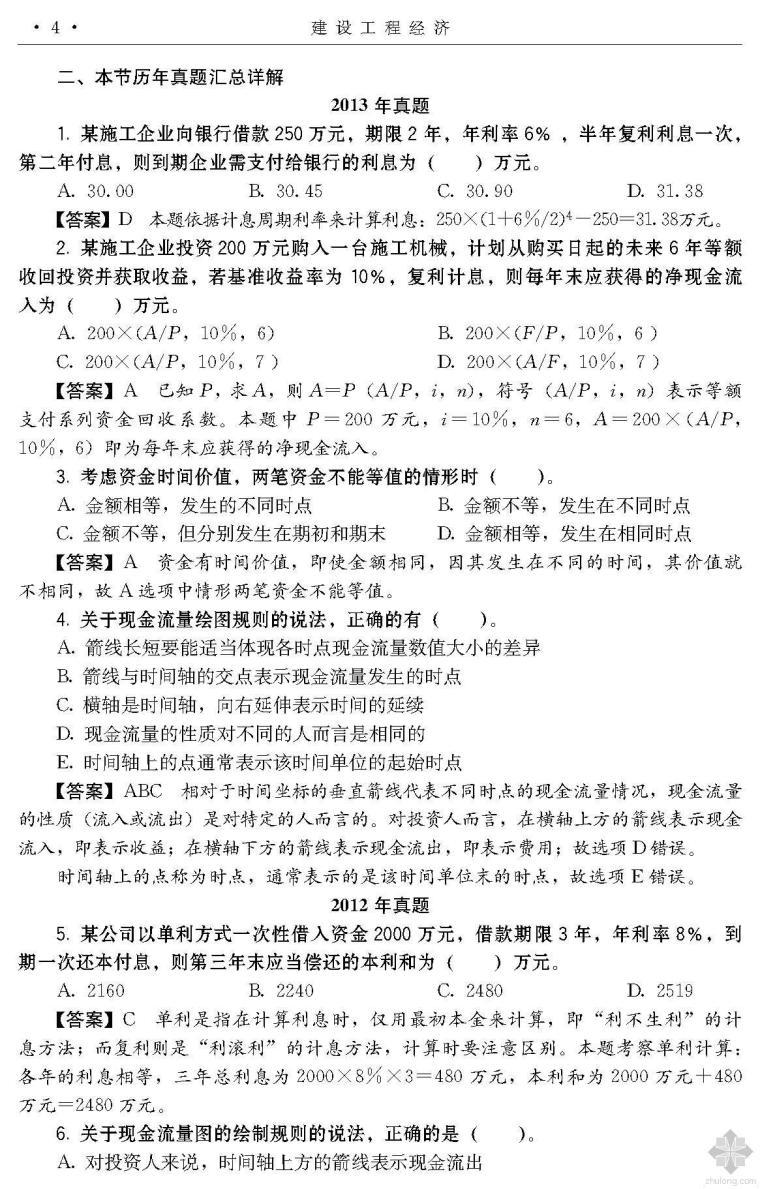 建工程经济《05-13年历年真题分章节详解+速记图表》高效复习必备