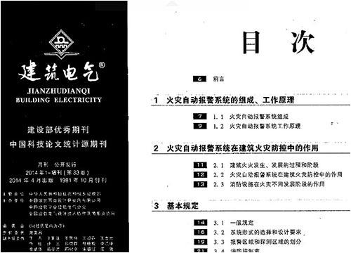 火灾自动报警系统设计规范实施指南(建筑电气增刊——带书签)