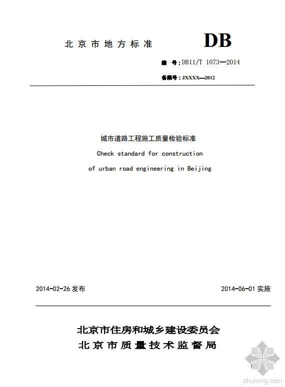 《城市道路工程施工质量检验标准》DB11/T1073-2014版