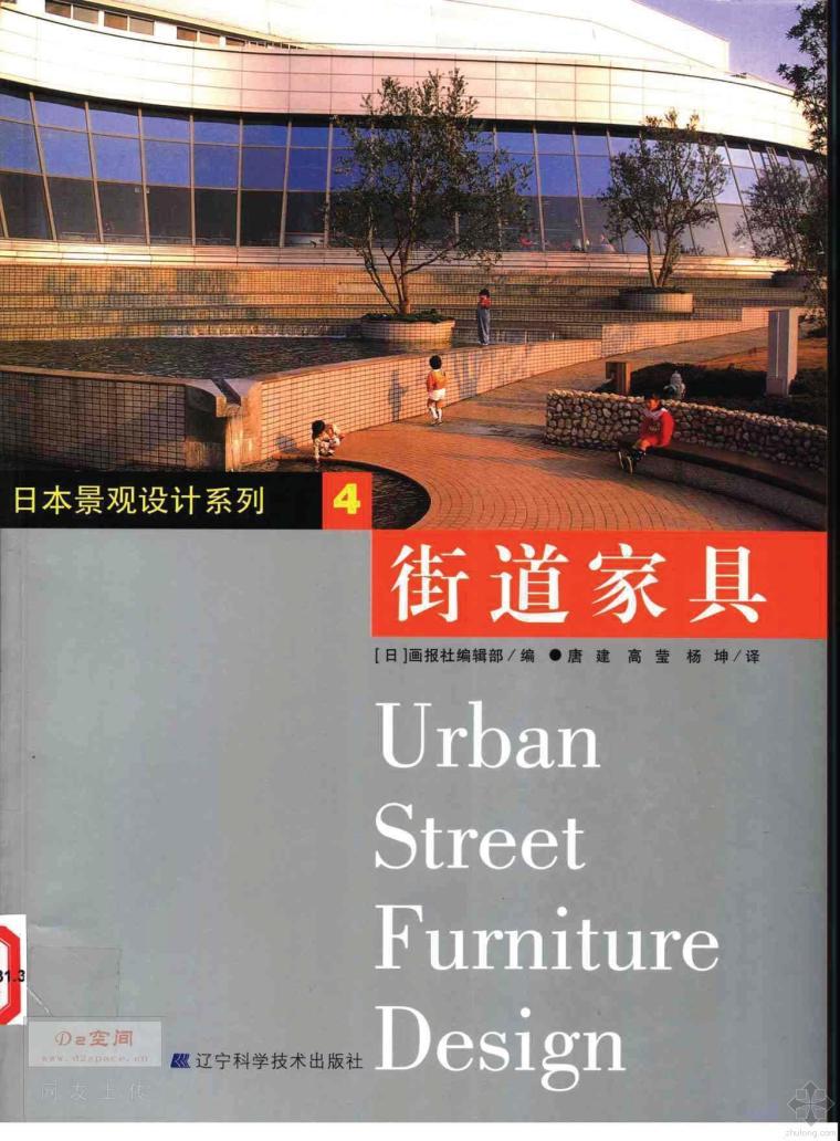日本景观设计系列4:街道家具 (日)画报社