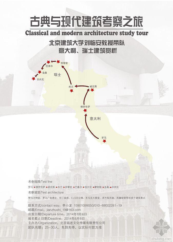 意大利、瑞士古典与现代建筑之旅+威尼斯建筑双年展(限额25人)
