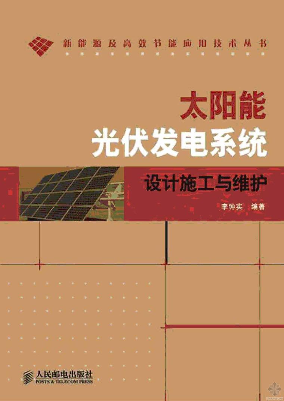 太阳能光伏发电系统设计施工与维护 李钟实