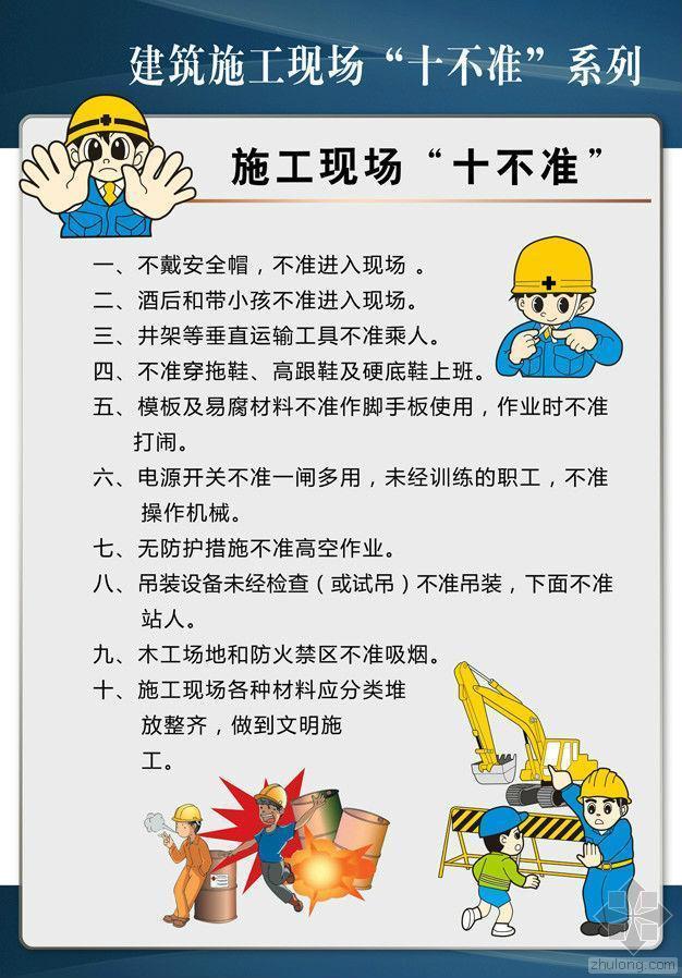 """建筑工程施工现场安全文明""""十不准""""系列挂图"""