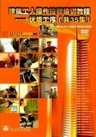 建筑工人操作技能培训教程--优质工序(共35集)