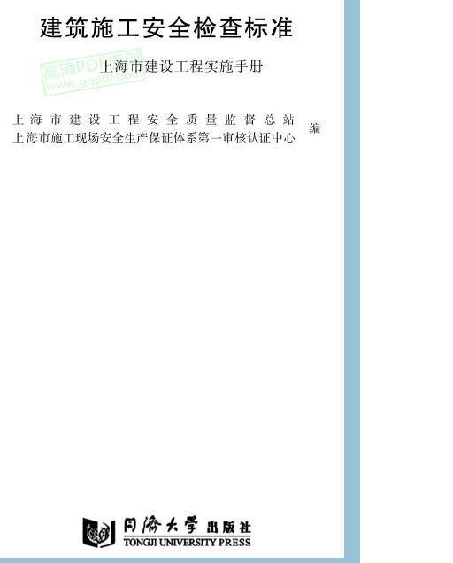 建筑施工安全检查标准-上海市建设实施手册