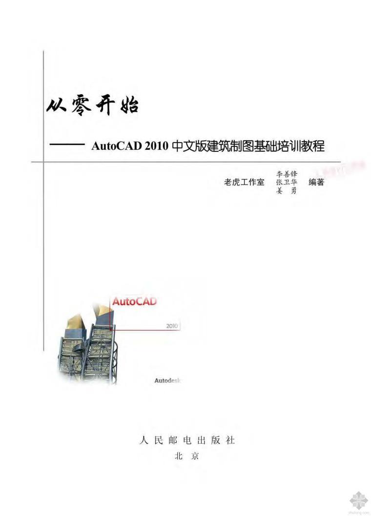从零开始:AutoCAD2010中文版建筑制图基础培训教程