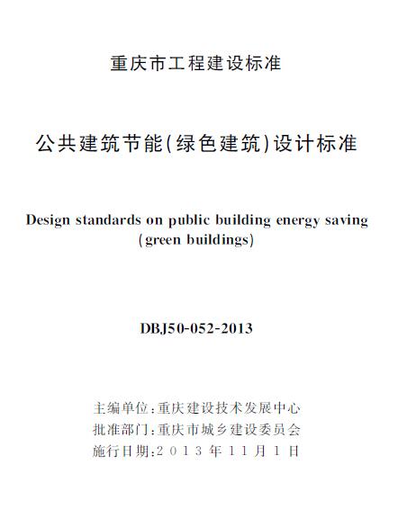 DBJ 50-052-2013 公共建筑节能(绿色建筑)设计标准
