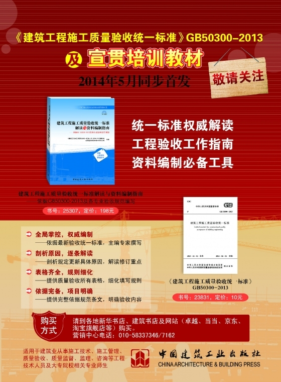 25307-建筑工程施工质量验收统一标准解读(海报终版).jpg