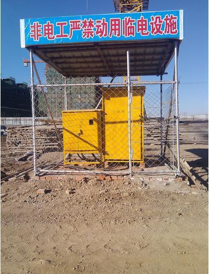 临时用电防护栏现场图例