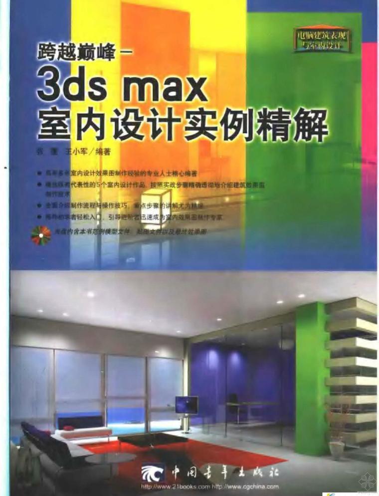 跨越巅峰:3ds max室内设计实例精解 张蓬