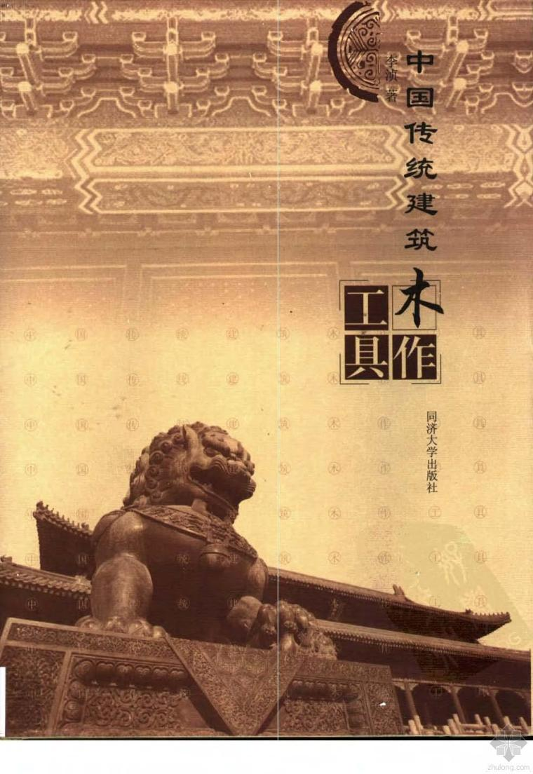 中国传统建筑木作工具 李浈