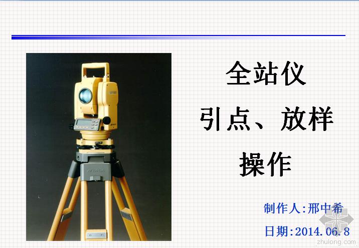 全站仪测量放线(引点、放样操作)