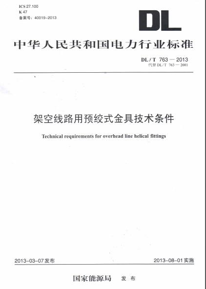 DLT 763-2013 架空线路用预绞式金具技术条件.pdf