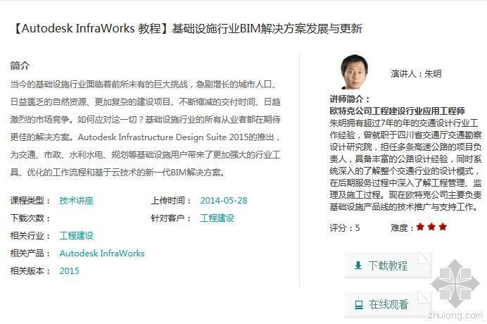 [Autodesk InfraWorks 教程]基础设施行业BIM解决方案发展更新
