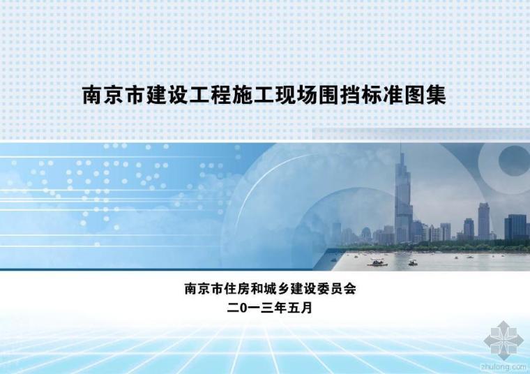 南京市建设工程施工现场围挡标准图集2013年7月