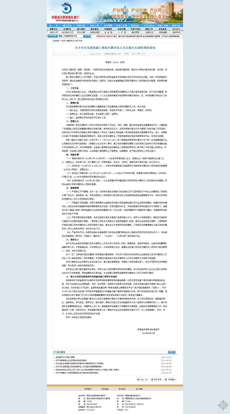 陕建发[2014]194号《陕西省现场关键岗位人员实施实名制管理》