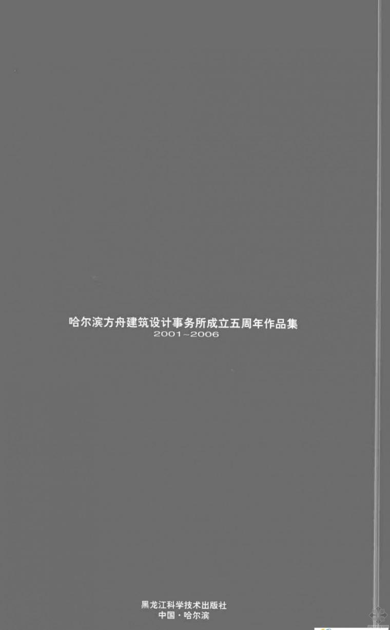 哈尔滨方舟建筑设计事务所成立五周年作品集(2001-200) 编委