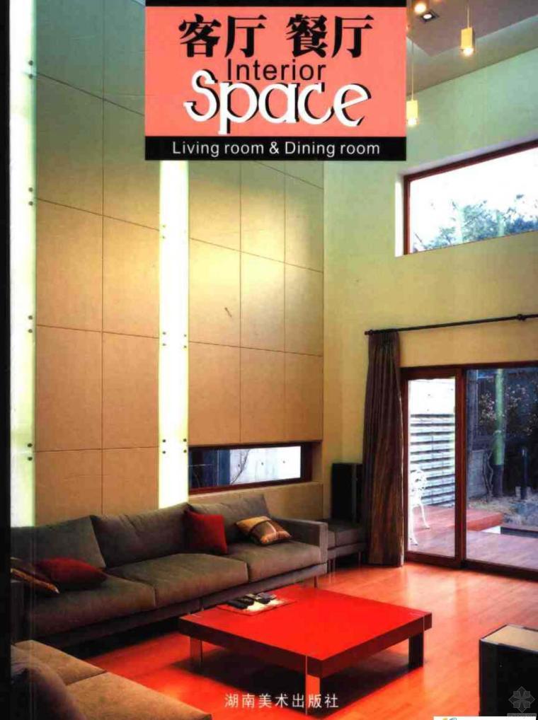 韩国时尚室内空间设计:客厅、餐厅 (韩)建筑世界