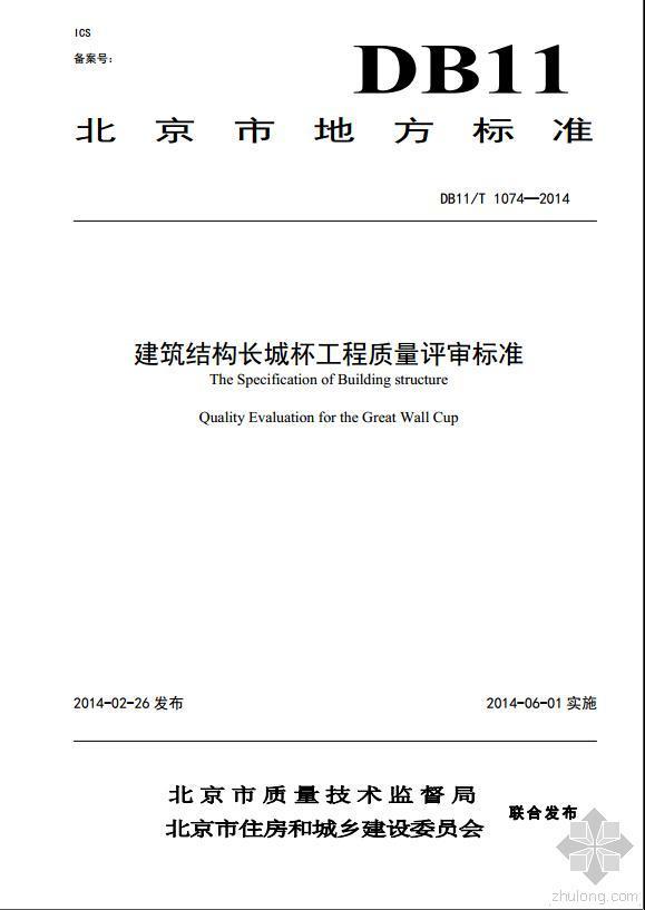 《建筑结构长城杯工程质量评审标准》DB11/T1074-2014版