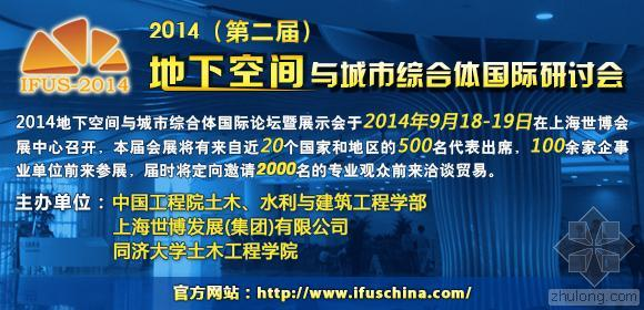 2014第二届地下空间与城市综合体国际研讨会