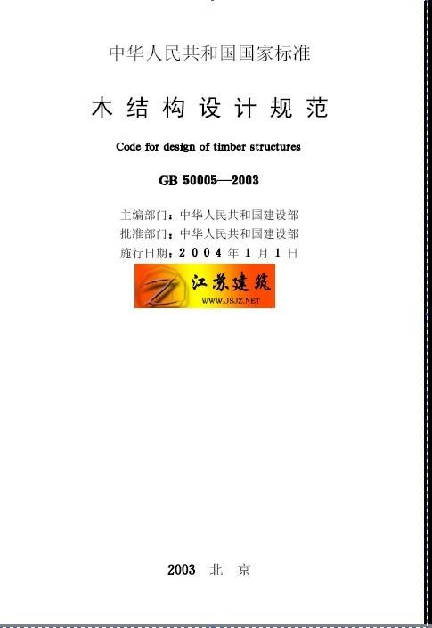 木结构设计规规范2005正式版下载