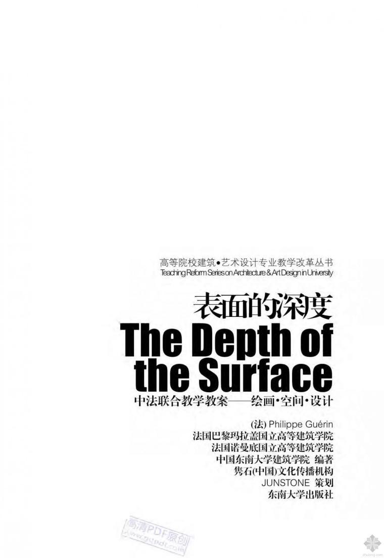 表面的深度:中法联合教学教案—绘画•空间•设计