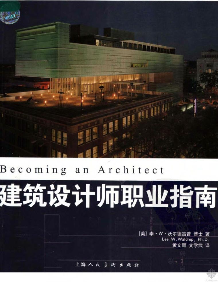建筑设计师职业指南 (美)沃尔德雷普