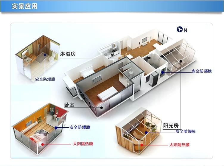 居家建筑玻璃隔热膜贴膜方案设计