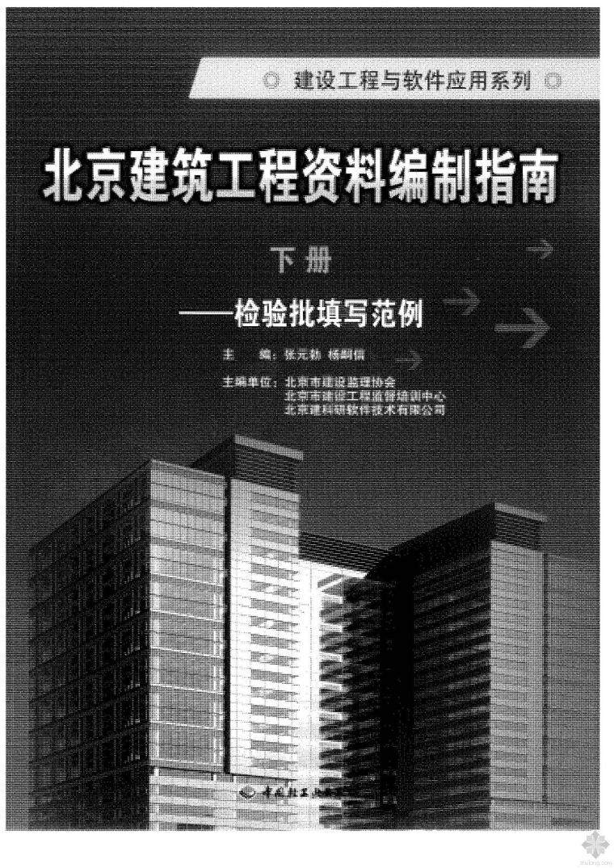 北京建筑工程资料编制指南(下):检验批填写范例 张元勃