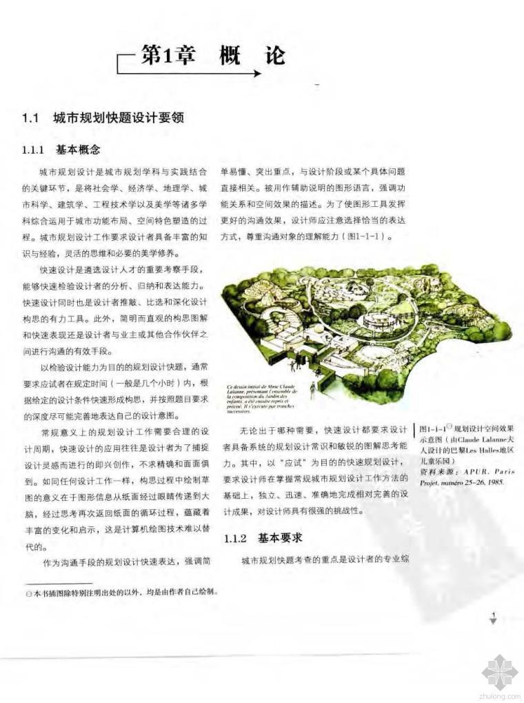 城市规划快题设计方法与表现(第2版) 于一凡
