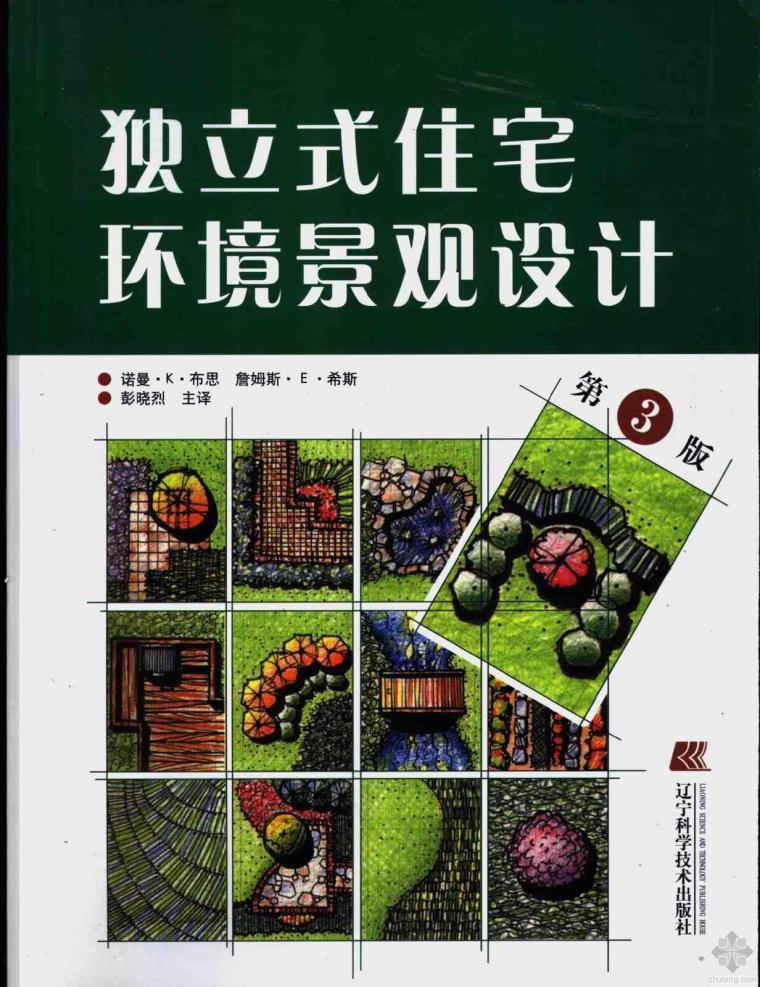 独立式住宅环境景观设计(第三版) (美)诺曼•K•布思