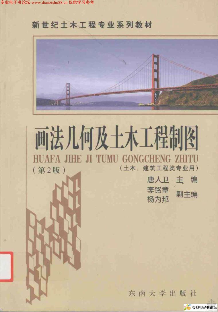 画法几何及土木工程制图(第二版 土木、建筑工程类专业用) 唐人卫