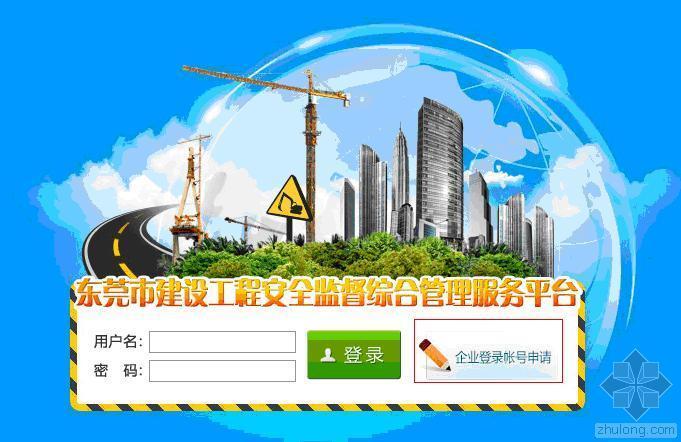 东莞市施工升降机安全管理系统_使用说明书