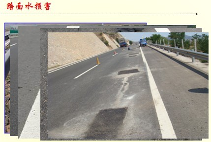 水泥混凝土路面的质量通病及防治