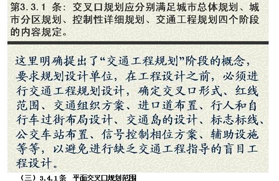 南京城市道路交叉口规划设计 介绍