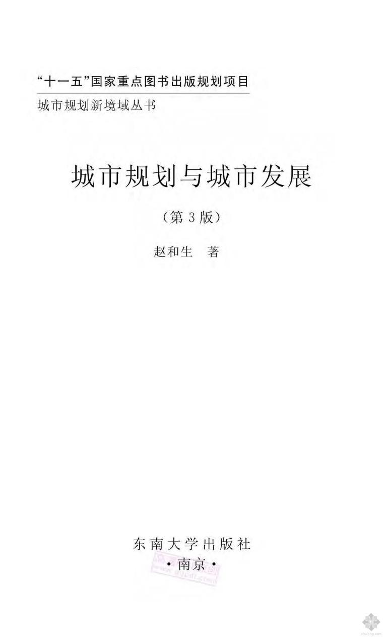 城市规划与城市发展(第三版) 赵和生