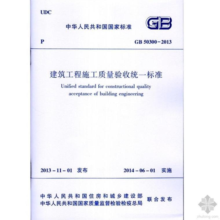 2014年最新整理《施工质量验收规范16本》打包