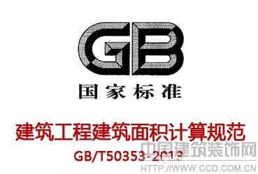 新版《建筑工程建筑面积计算规范》GBT 50353-2013 于7月1日实施
