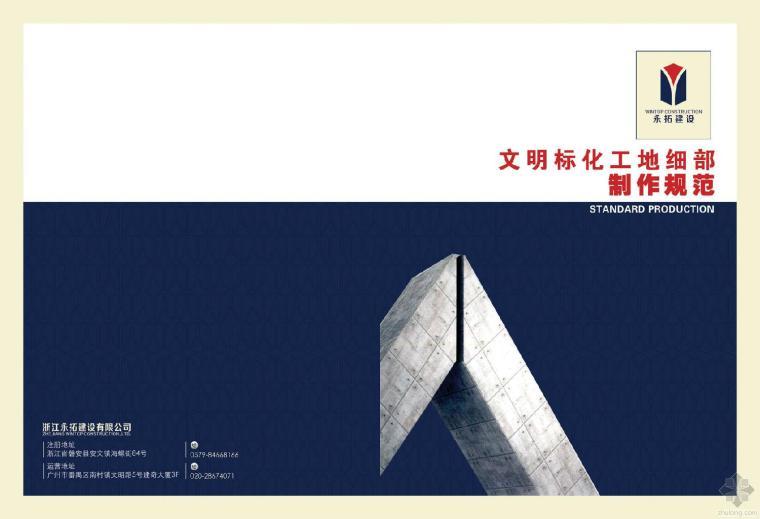 浙江永拓建设有限公司文明标化工地细部做法 第一版