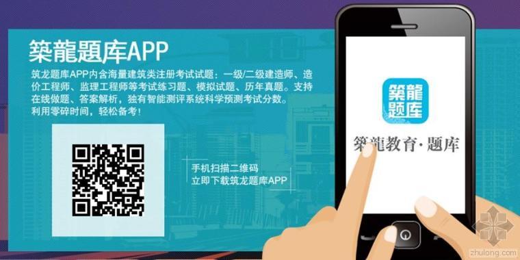 [新闻]筑龙题库手机APP正式发布 快拿手机试一试