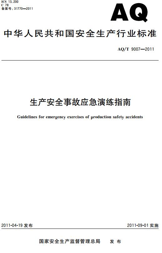 《生产安全事故应急演练指南》2011版
