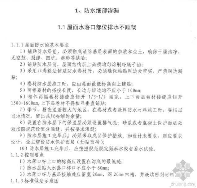 中建七局内部资料建设工程质量通病防治手册14版
