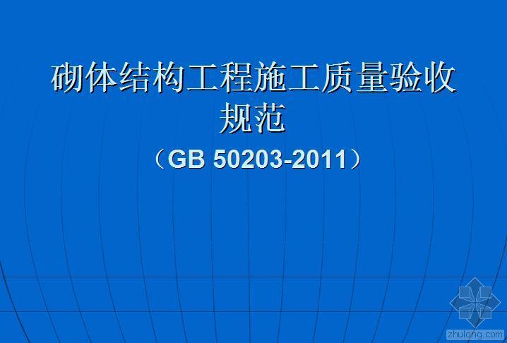 2011版砌体结构工程施工质量验收规范讲义