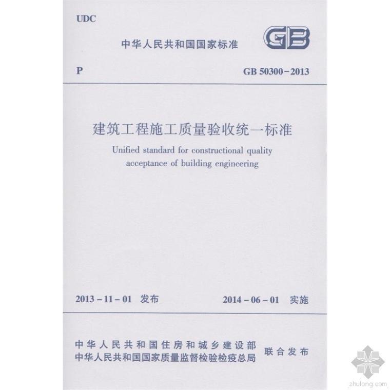 《建筑工程施工质量验收统一标准》GB50300-2013讨论帖