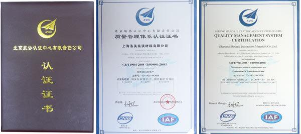 iso9001国际质量管理体系认证资料下载-恭喜ROOMY洛美通过ISO9001质量体系认证,祝贺