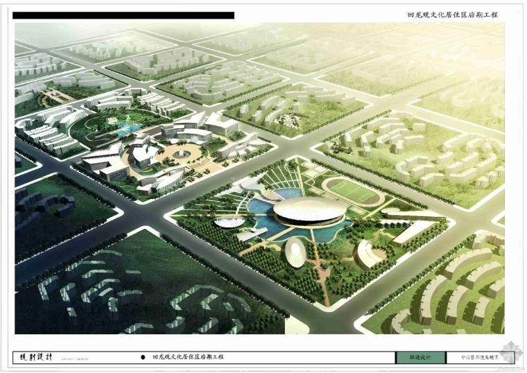 北京回龙观文化居住区景观设计文本