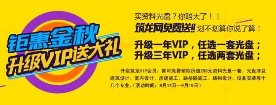 升级VIP,免费赠送暖通空调设计光盘!