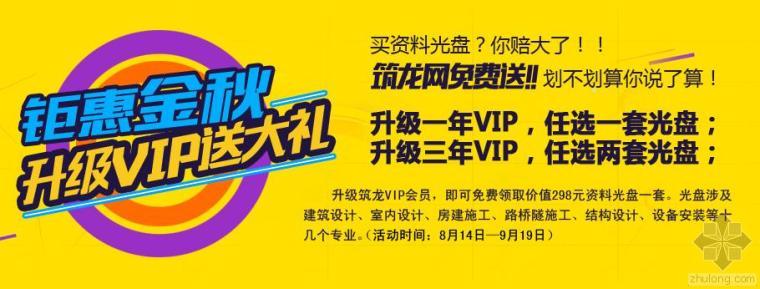 升级VIP,免费赠送监理资料光盘!