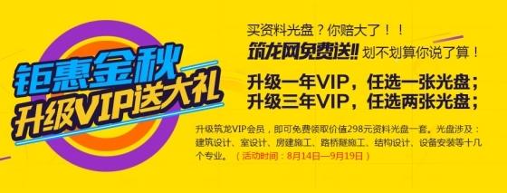 升级VIP,免费赠送给排水资料光盘!