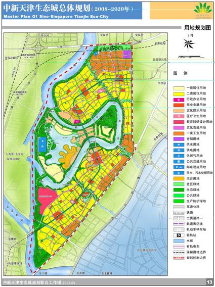 中新天津生态城绿色生态型道路关键技术研究及示范